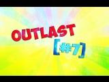 [Упоротый Outlast] - [Нас отпуcтило] - [#7]