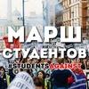 Марш Студентов