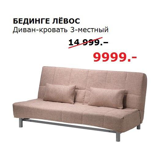 Икеа Диваны Кровати В Москве