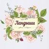 """Студия флористики """"Ландыши"""". Цветы и подарки"""