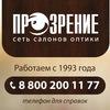 ПРОЗРЕНИЕ. Сеть салонов оптики Тольятти.