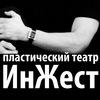 Пластический театр «ИнЖест»