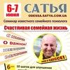 6-7 июня: Сатья дас в Одессе!