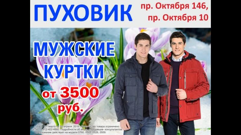 Купить Зимнюю Куртку Челябинск