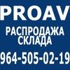 PROAV.ru