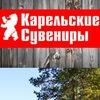 """★ Карельские сувениры ★ ТРЦ """"Макси"""" Петрозаводск"""