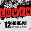 LUMEN в Йошкар-Оле 12 ноября, клуб Чаплин