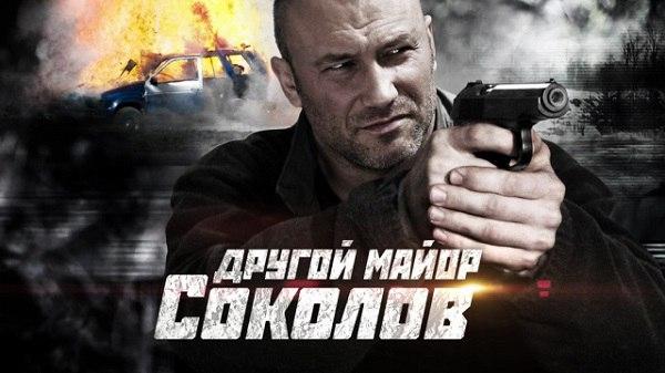 Другой майор Соколов 2 серия. Фильм 1-й. 2 Серия