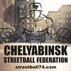 Баскетбол, стритбол 3х3|Челябинск