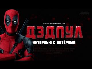 RUS | Интервью актёров фильма «Дэдпул / Deadpool»