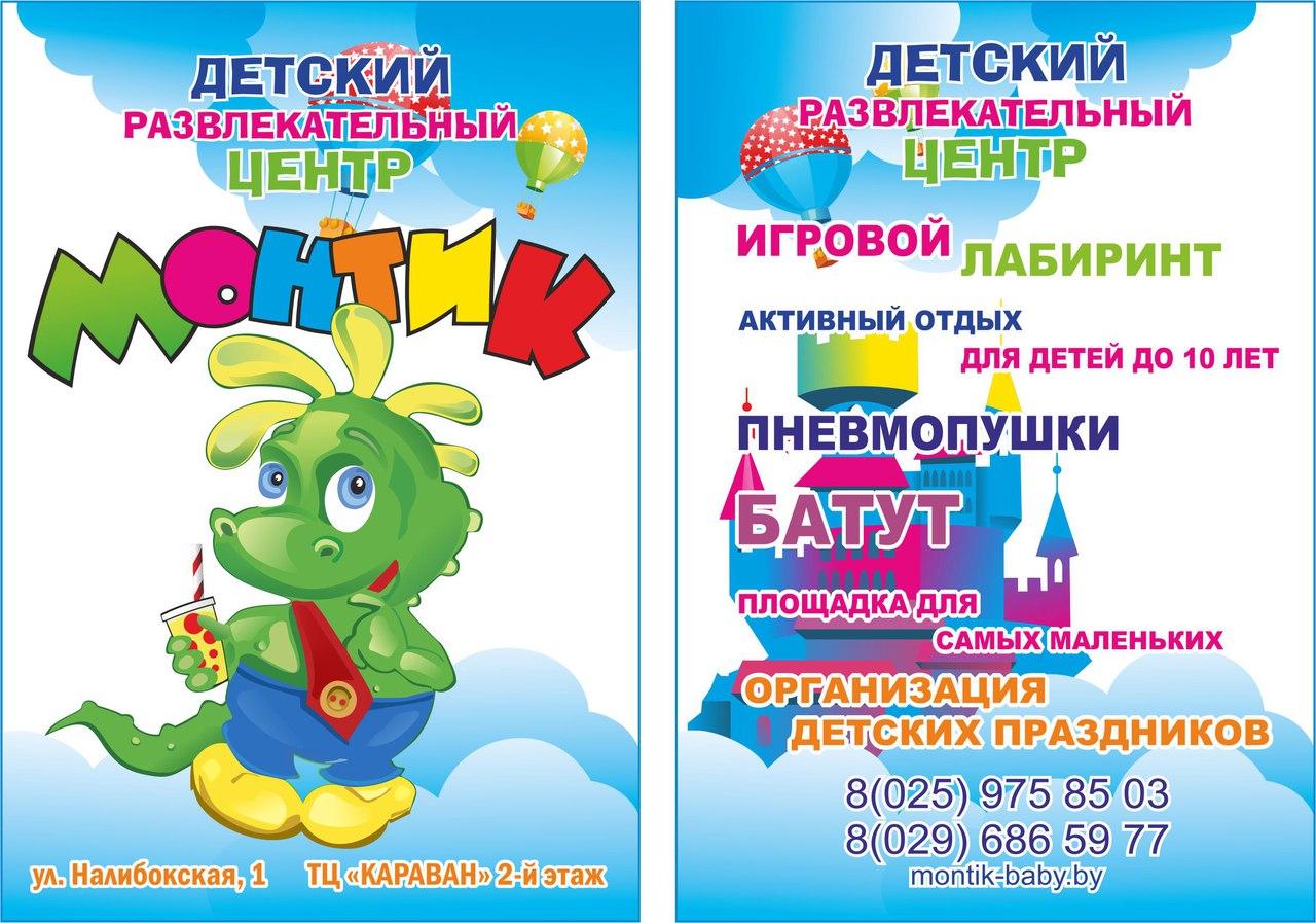 """Детский развлекательный центр """"МОНТИК"""" всего за 4 руб/час + бонус!"""