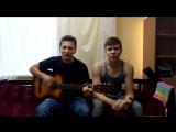 Год Змеи - Секс и Рок`н`Ролл(Acoustic Cover)