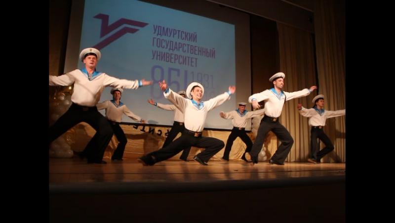 УдГУ-85 Ансамбль