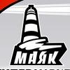 МАЯК Гипермаркет лодочных моторов