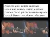 Әнім сен едің - Караоке - Шәмші Қалдаяқов.