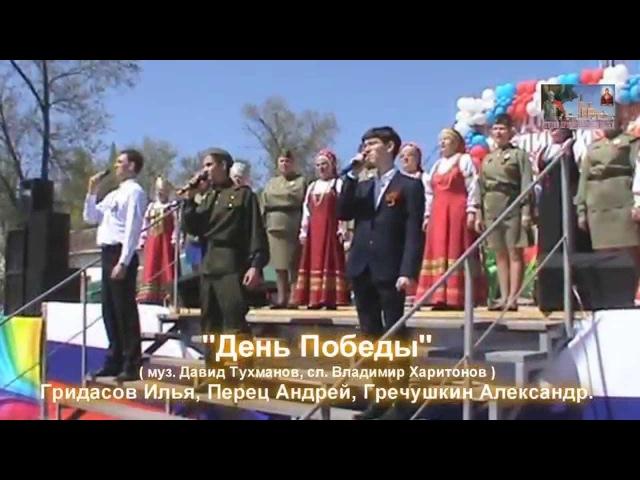 Гридасов И., Перец А., Гречушкин А. -
