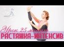 Растяжка - ИНТЕНСИВ / Развитие гибкости всего тела / Урок 25 минут