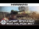World of Tanks супер эпичный бой на FCM 50t, 8.7 урона, куча медалек