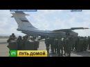 Российские военные покидают Сирию с чувством выполненного долга