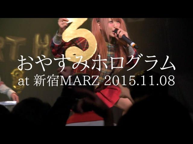 2015.11.08 おやすみホログラム @新宿MARZ