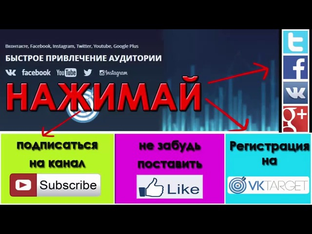 VKtarget.ru - сервис по рекламе в социальных сетях. ВКтаргет - заработок на социальных сетях