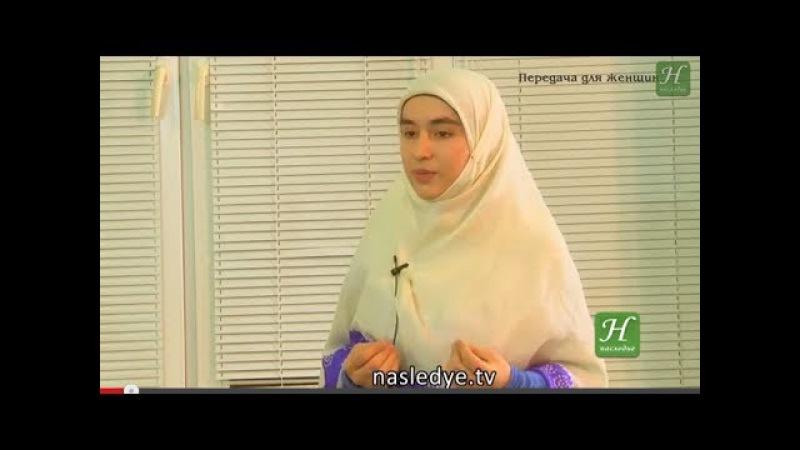 Семейная жизнь. Счастье мусульманки. Между_нами_девочками 6