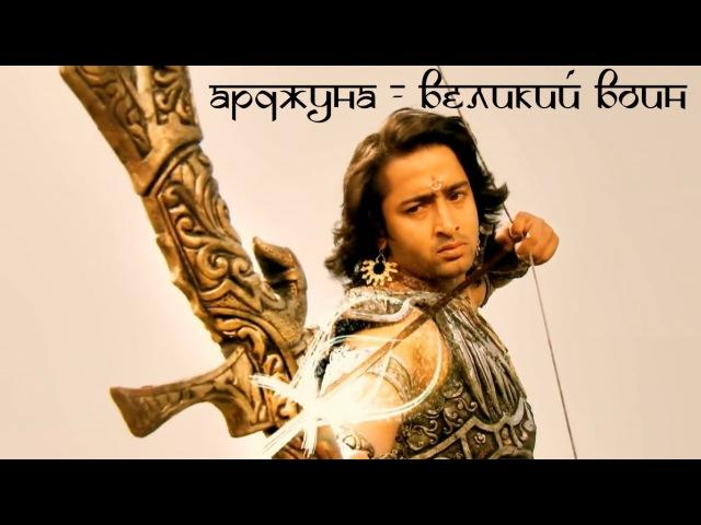 Тема Арджуны МАХАБХАРАТА 2013 (Gandiv dhaary Arjuna Theme in MAHABHARAT 2013)