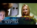 Идеальная жертва. 1 серия 2015 Мелодрама @ Русские сериалы