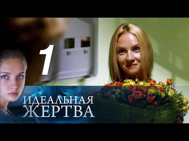 Идеальная жертва. 1 серия (2015) Мелодрама @ Русские сериалы