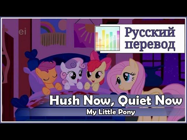 [MLP: FiM RUS cover] j.am x SunbeamAlpine х KICHI Utsune - Hush Now, Quiet Now [Harmony Team]