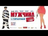 Комедии   Комедии русские 2015   Мужчина с гарантией фильмы Hd