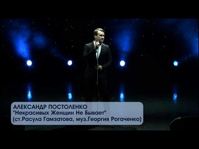 Александр Постоленко Некрасивых женщин не бывает