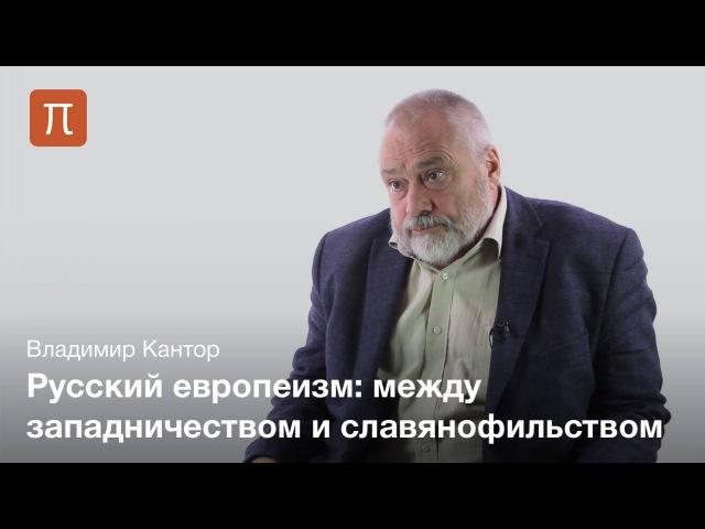 Русский европеец как явление культуры - Владимир Кантор