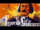 Георгий Саакадзе — 1942, 1943. Историческия эпопея о талантливом грузинском полководце