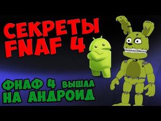 Five Nights At Freddy's 4 - ФНАФ 4 ВЫШЛА НА АНДРОИД