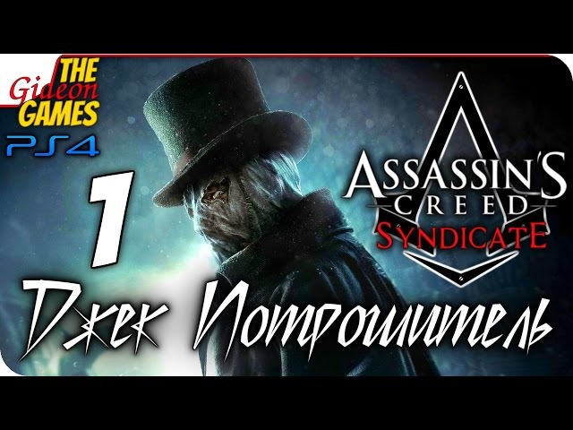 Прохождение Assassin's Creed: Синдикат - Джек Потрошитель [PS4] - 1 (Страх - моё оружие)