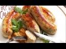 Рецепты вкусных и оригинальных колбасок - Все буде смачно - Часть 1 -Выпуск 81 - 24.08.14