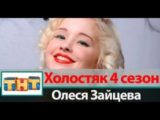 Олеся Зайцева  | Участница Холостяк 4 сезон на ТНТ