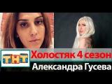 Александра Гусева | Участница Холостяк 4 сезон на ТНТ