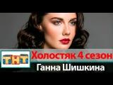 Ганна Шишкина | Участница Холостяк 4 сезон на ТНТ