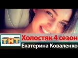 Екатерина Коваленко  | Участница Холостяк 4 сезон на ТНТ