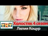 Лилия Коцур | Участница Холостяк 4 сезон на ТНТ