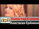 Анастасия Ерёмина | Участница Холостяк 4 сезон на ТНТ