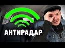 Таксист Русик Антирадар