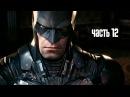 Прохождение Batman: Arkham Knight (Бэтмен: Рыцарь Аркхема) — Часть 12: Остров Основателей