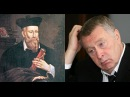 От Нострадамуса до Жириновского прогнозы и реалии Эдуард Ходос