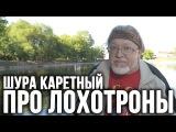 Про Лохотроны Шура Каретный