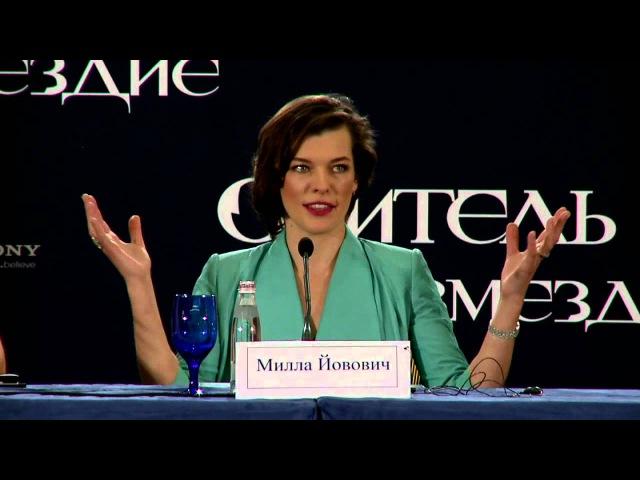 Пресс-конференция Обитель зла: возмездие в Москве