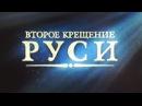 Второе Крещение Руси Митрополит Волоколамский Иларион Алфеев