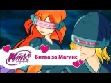 Винкс клуб - Битва за Магикс (Winx club Movie) Мультики про фей для девочек